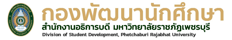 กองพัฒนานักศึกษา มหาวิทยาลัยราชภัฏเพชรบุรี
